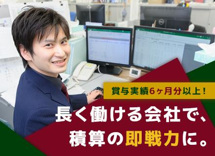 平岩建設株式会社/積算◆賞与6ヶ月分以上(昨年度実績)/Web面接可/多様な働き方可