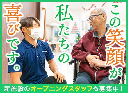新富士病院グループ【合同募集】の求人情報