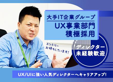株式会社エスペーロ/UX事業のディレクター【コアメンバー候補として積極採用!ディレクター未経験歓迎!英語力を活かせる】