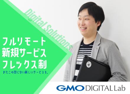 GMOデジタルラボ株式会社の求人情報