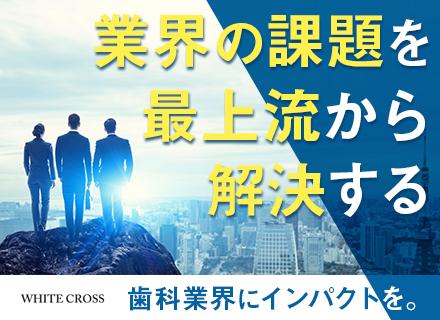 WHITE CROSS株式会社/業界最大級プラットフォームの開発エンジニア◆月給45万円以上◆自社サービスで業界を変える