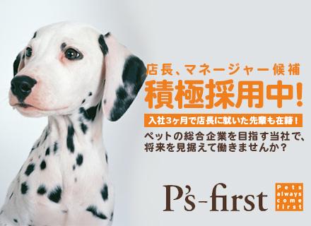 ペッツファースト株式会社【P's-first】/店長・マネージャー候補/ペットの総合企業で働く/完全週休2日制/インセンティブあり