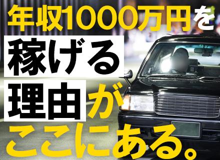 豊玉タクシー株式会社の求人情報