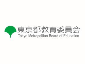 東京都教育委員会(東京都教育庁)/東京都立高等学校等非常勤介助職員/令和3年度会計年度任用職員