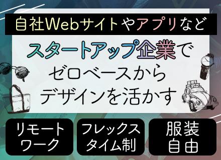 株式会社Our value/【Webデザイナー】◆自社Webサイト・アプリ◆スタートアップ企業◆フレックス導入◆リモートワークOK