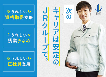 株式会社ジェイアール西日本総合ビルサービス/設備管理/安定のJR西日本グループ/資格・経験を活かして安心・安全を守る/キャリアチェンジ実績あり