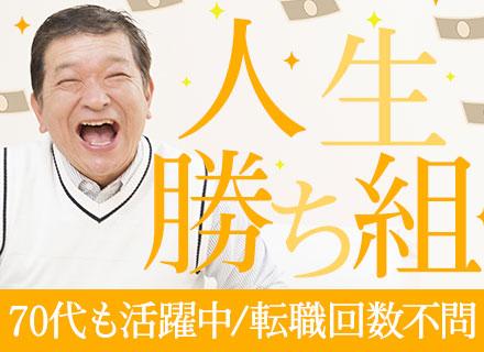 日本交通株式会社 三鷹営業所/タクシードライバー◆95%が未経験◆賞与年3回◆ノルマなし◆コロナ禍でも売り上げを確保できる仕組みあり
