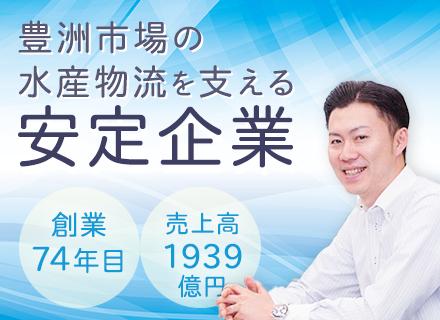 中央魚類株式会社社【東証二部上場】/社内SE/自社内開発/最上流から関われる/リモート実施/月給37万円~/賞与年3.3ヶ月実績あり