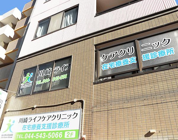 川崎ライフケアクリニックの求人情報-00