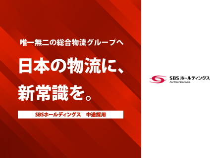 SBSホールディングス株式会社【東証一部上場企業】/開発エンジニア/自社システムの開発/C#、SQL経験者歓迎/リモートワークOK/上流工程から携われる