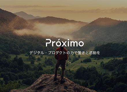 株式会社Proximo/【デザインコンサルタント】スタートアップメンバー/在宅OK/10時出社/年休125日