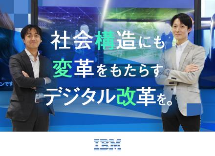 日本アイ・ビー・エム株式会社/PM/大規模プロジェクト/AIやマルチ・ハイブリッドクラウドなど最先端技術案件多数/男性の育休取得実績あり