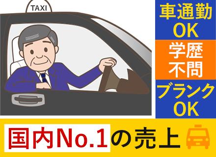 日本交通株式会社 千住営業所/タクシードライバー*応募者全員面接*面接1回*業界売上1位*面接の交通費2000円支給*年収700万円以上も可