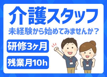 株式会社パイン/株式会社シダー【合同募集】  の求人情報