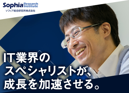 ソフィア総合研究所株式会社【JASDAQ上場企業100%出資子会社】の求人情報