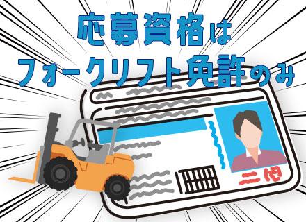 兼松サステック株式会社【東証一部上場企業】の求人情報