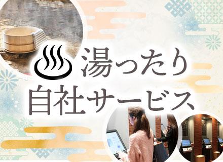 株式会社日本ウェルバ/自社サービス開発エンジニア/温浴施設向けPOSシステムの開発/リモートOK/年休120日以上/40~50代活躍中