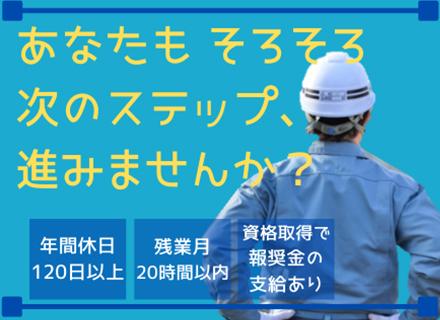 株式会社トータルオフィスパートナー【清水建設100%出資子会社】の求人情報