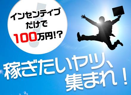 株式会社東和/資産運用の提案営業◆インセンティブだけで月100万円可能◆未経験でも月30万円以上◆土日祝休み