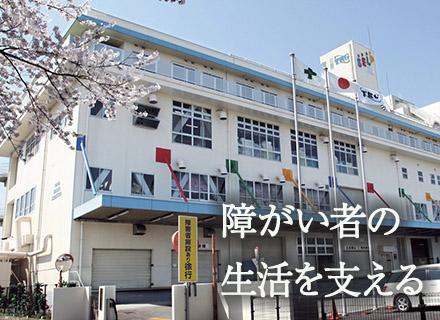 社会福祉法人東京リハビリ協会の求人情報