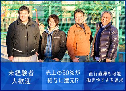 株式会社OGI/【リフォームアシスタント】未経験者大歓迎!当社で理想の働き方を実現!売上の50%が給与に!?