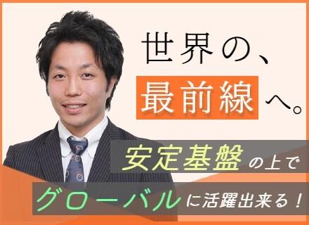 独立行政法人日本貿易振興機構の求人情報