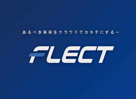 株式会社フレクト/PM/マルチクラウドを活用/9割プライム案件/月給62万5千円~/テレワーク推奨