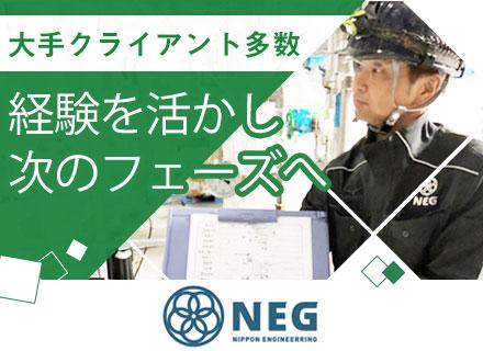 日本エンジニアリング株式会社/施工管理/大手案件多数 /残業代全額支給 / 月給35万円~/業績賞与あり/施工管理技士の取得をサポート