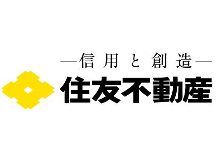 住友不動産株式会社【東証一部上場】/採用担当◆業界大手◆No.1領域を持つ不動産総合ディベロッパー