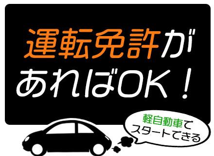 JCSロジスコ株式会社/宅配ドライバー/運転免許があればOK/未経験・フリーター歓迎/9割が平均月収50万円/平均日当3万円/日払い可