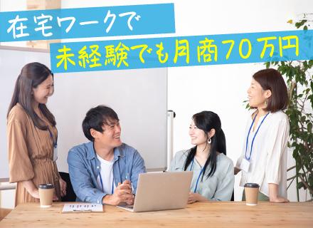 Creazione株式会社/Webマーケティングコンサルタント(FCオーナー)/20~30代活躍中/在宅ワーク/年商1000万円以上も可能