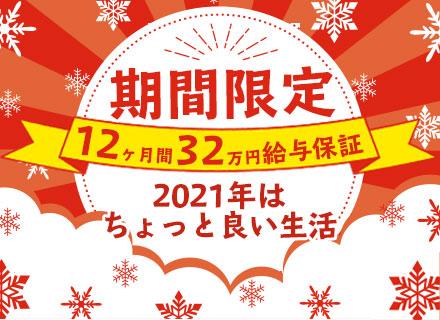 日本交通横浜株式会社/キッズドライバー【12ヶ月間月給32万円以上を保証!】◆年間休日200日以上!◆経歴・学歴不問◆面接1回