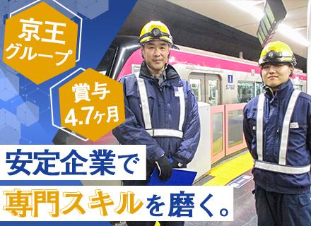 株式会社京王設備サービス【京王グループ】の求人情報