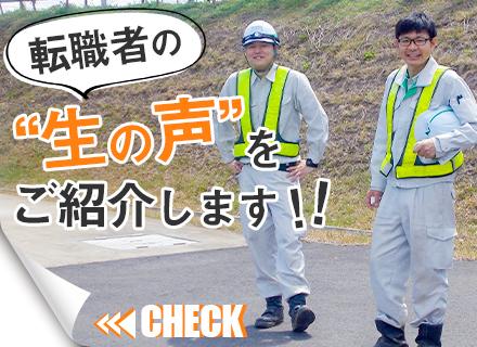 株式会社ネクスコ東日本エンジニアリングの求人情報