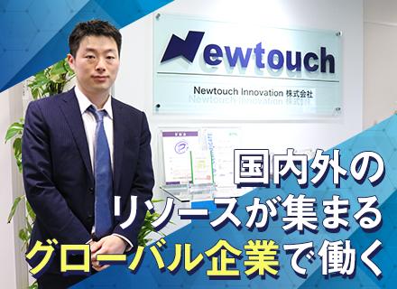 ニュータッチイノベーション株式会社の求人情報
