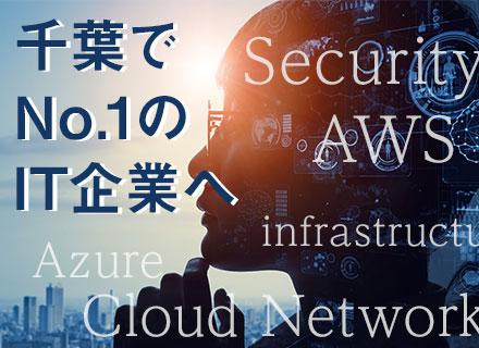株式会社ASネットワークセキュリティ/インフラエンジニア*前職給与保証*セキュリティ案件&自社内案件あり*NTTデータ系案件も多数*年休125日