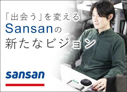 Sansan株式会社/Webエンジニア/クラウド名刺管理サービス「Sansan」や名刺アプリ「Eight」/新規事業も展開中/賞与年2回