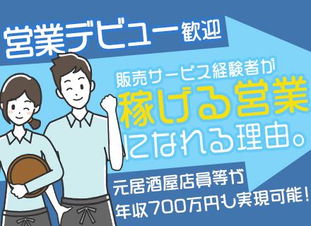 株式会社横浜ユーポスの求人情報