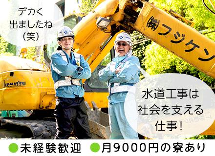 株式会社フジケン/上水道工事の現場工事職◆こんな時でも仕事は安定◆手に職がつき、一生モノの資格も取得◆月9000円の寮あり