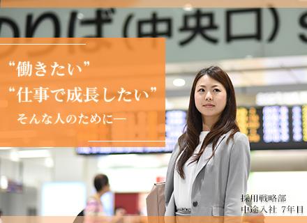 株式会社タスク・フォース/企画職◆[札幌]昨年秋新設の新オフィス◆未来を形にする営業センスが必要な企画業務