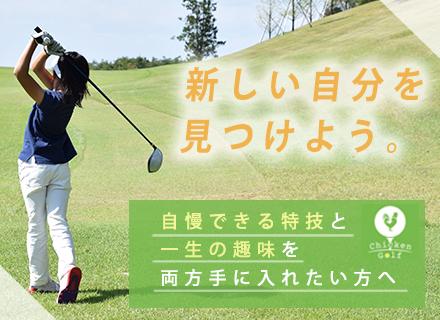 株式会社CHICKEN GYM/ゴルフインストラクターアシスタント/受付事務からスタートもOK/完全週休2日/オープニングスタッフ