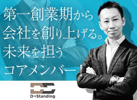 株式会社D-Standing/IT営業/第二の創業メンバー/未経験歓迎/2期連続、売上高前年比200%見込み/20代で年収1000万円も目指せる