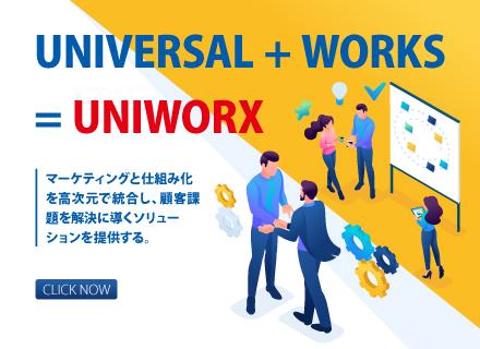 株式会社UNIWORXの求人情報