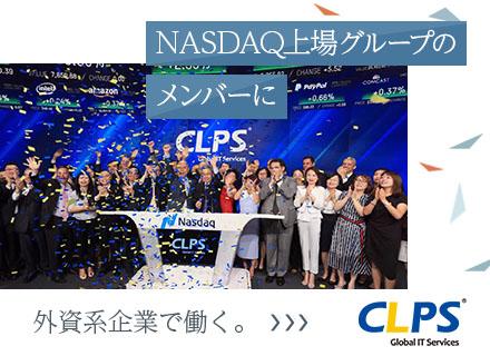 CLPS Technology Japan株式会社【NASDAQ上場グループ】/SE/NASDAQ上場グループで働く/金融系グローバルベンダー企業/グローバルに活躍できるキャリアパス有