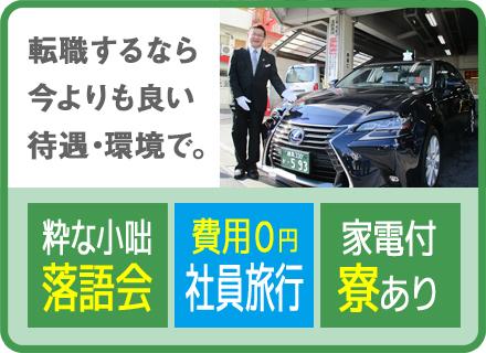 国産自動車交通株式会社/タクシードライバー(創業約70年の歴史と実績のある会社/レクサスを18台導入、今後も増車予定)