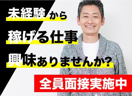 日本交通埼玉株式会社/タクシードライバー【全員面接】40代50代未経験当り前!タクシーのタの字からお教えします。安心の補償有!