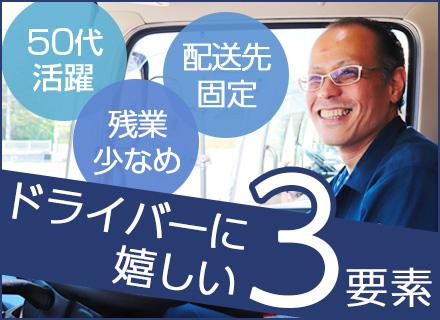 長谷川運輸倉庫株式会社 横浜営業所の求人情報