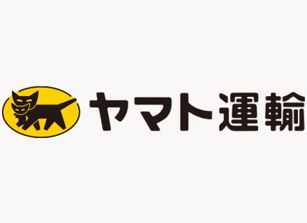 ヤマト運輸株式会社の求人情報