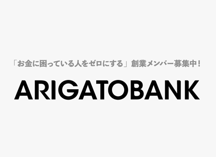 株式会社ARIGATOBANK/【エンジニア】ZOZOTOWN創業者・前澤友作が立ち上げた新会社◆Fintechサービスの新規開発で活躍