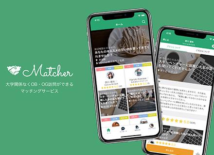 Matcher株式会社/経理・財務責任者【急成長の新卒採用HR企業/リクルート社と業務提携】